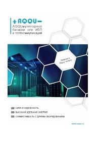 AQQU представляет: Новый каталог аккумуляторных батарей для ИБП и телекоммуникаций